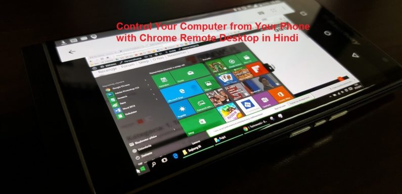 Control Your Computer from Your Phone with Chrome Remote Desktop in Hindi